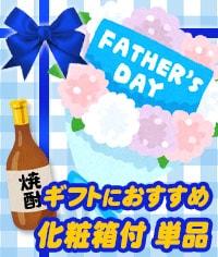 【父の日 ギフト 芋焼酎 単品】