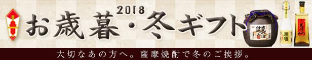2018年 お歳暮 ギフト 冬の贈り物 大切なあの方へ 薩摩焼酎で冬のご挨拶