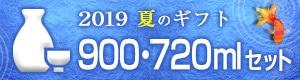 2019年 父の日 ギフト プレゼント 本格芋焼酎 芋焼酎 900ml 720ml