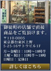 御徒町の店舗で直接商品をご覧いただけます。〒110-0005 東京都台東区上野5-25-16サトウビル1F 月〜金曜日:10時〜18時半 土曜・祝日:10時半〜18時 日曜日:定休日 詳しくはこちら