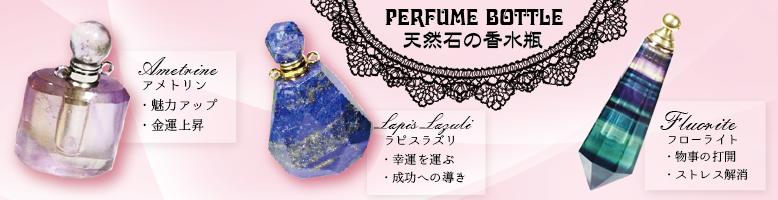 香水瓶> <!--香水瓶-->   <!--水入り水晶-->   <!-- 龍宮舎利石 -->                                   <!--サンキャッチャー-->  <!--高級オリジナルー-->  <!--オリジナルブレス-->  <div id=