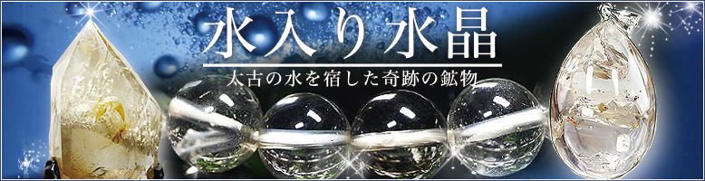 水入り水晶> <!--水入り水晶-->   <!--クォーツインクォーツ-->   <!--蛍光石-->   <!--テラヘルツ鉱石-->   <!--Heaven and Earth 社製-->               <!-- バリサイト ct4461 np0010609 -->     <!-- キャンディカラーオパール ct4415 ct4416 -->      <!-- フェルジナスクォーツ br0010632 np0010648 -->         <!-- オーラライト23 np0010143 br0010128 -->         <!-- ブラックパープルファントム ct4253 ct4252 -->        <!-- ルチルクォーツ聚宝盆 br001090631 np001091037 -->       <!-- ブルッカイト np001091010 ct4249 ct4248 -->           <!-- ブルールチル np001091010 br001090620 -->         <!-- 陰陽水晶 ct4238 ct4239 -->           <!-- 水晶鑑別 np0010314 np001031401 np001031403 np001031405 np001031407 np001031402 np001031406 np00103140101 -->                          <!-- リチオフィライト ct4234 ct4235 -->          <!-- デンドリチックインクリソプレーズ br0010214 np0010223 -->         <!-- ブラックプラチナルチルクォーツ br001090619 np001091027 -->           <!-- セラフィナイト(最高級) ct4231 np0010324 -->                           <!--サンキャッチャー-->  <!--高級オリジナルー-->  <!--オリジナルブレス-->  <div id=