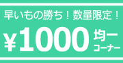 1000円均一コーナー