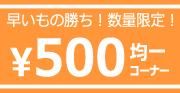 500円均一コーナー