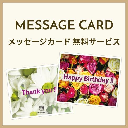 メッセージカード 無料サービス