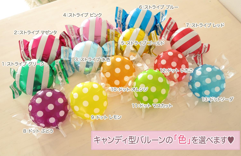 キャンディバルーンを選べます