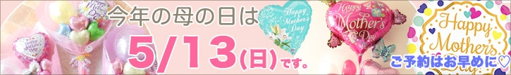 mothersday balloon