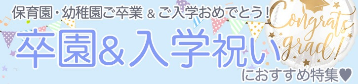 卒園入学スペシャル