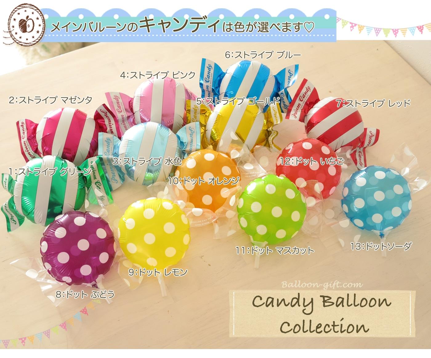 キャンディバルーンの色を選べます