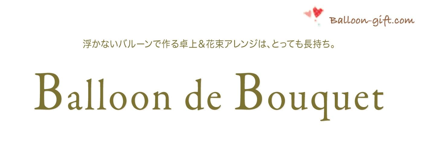 ブーケアレンジ バルーン電報 インデックストップ写真