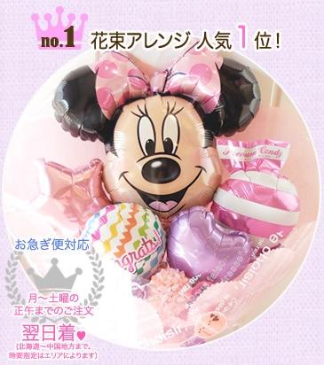 一番人気 ミニーちゃんのバルーンブーケ