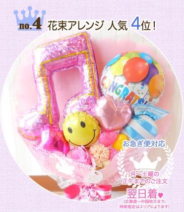 人気第4位 ピンクミュージックパーティ 音符のバルーン花束