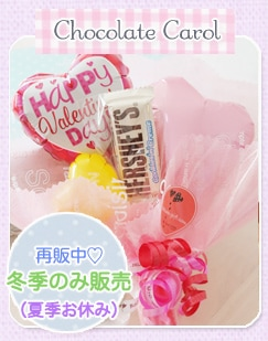 チョコレートキャロル