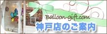 バルーン 神戸 店舗 安心 直営 安い