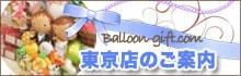 バルーン 東京 店舗 直営 安い 安心