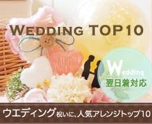 Weddingトップ3バルーン電報