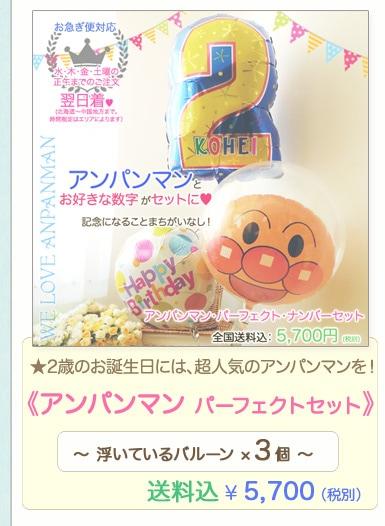 2歳 誕生日祝い ガラピコぷー がらぴこぷー