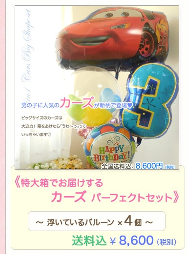 3歳 Birthday Balloon ミニオン
