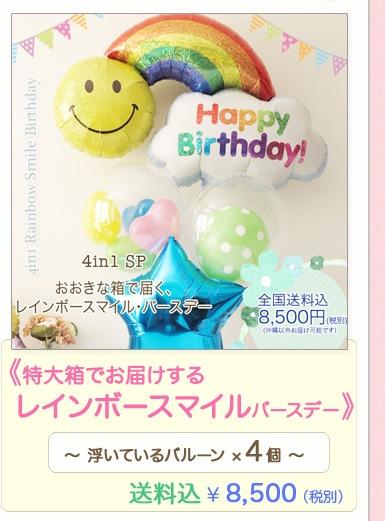 3歳の誕生日に贈るバルーン電報