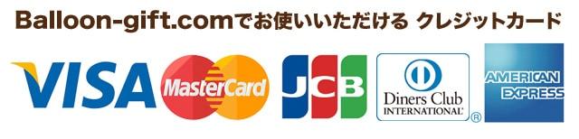 お使いいただけるクレジットカード決済