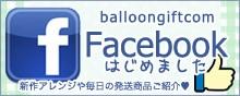バルーンギフト フェイスブック