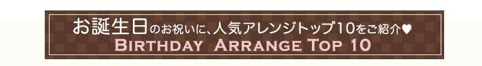 お誕生日のお祝いに 人気アレンジトップ10