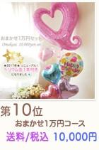 バルーン電報 バースデーギフト 誕生日のお祝いに プロにオマカセ 1万円