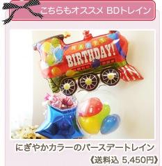 男の子 誕生日祝い 汽車のバルーン バースデートレイン