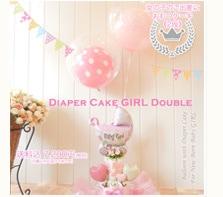 オムツケーキ 2段タイプ 女の子の出産祝い バルーンギフト 人気第一位