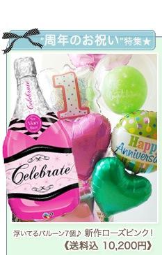 周年祝いに 数字も付けられる シャンパン バルーン ピンク