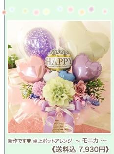 お店の周年祝いに 喜んでもらえる ギフト アレンジ お花とバルーン