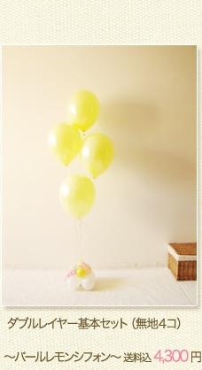 レモンシフォン バルーン ゴム風船 ヘリウムで浮いている