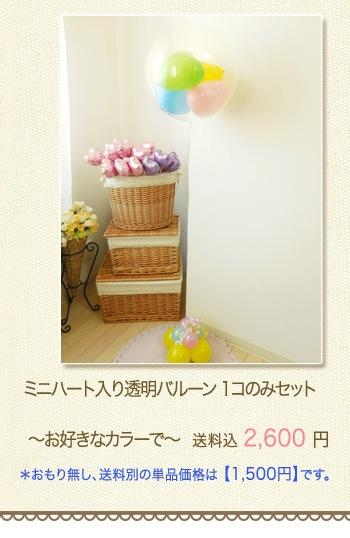 透明バルーン 1個でも販売しています 1300円または送料込2400円