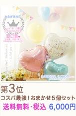 ウエディング祝いのバルーン 電報 3位 コミコミ6000円 おまかせ5個セット