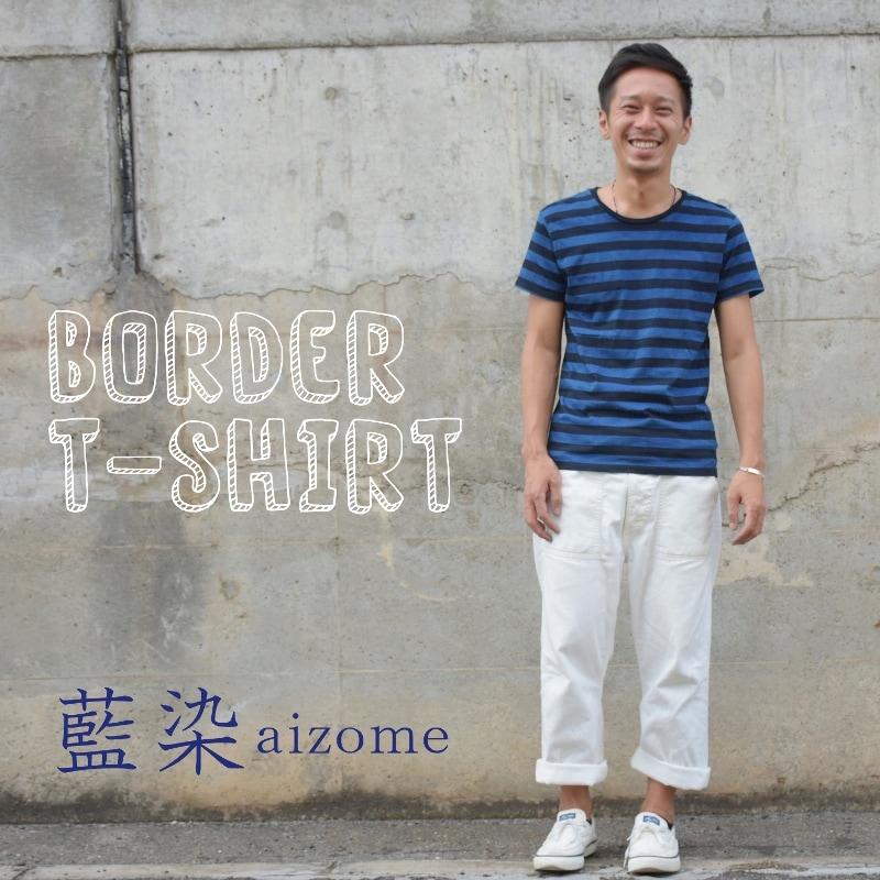 メンズ 藍染め ボーダーTシャツ 半袖 薄手 着心地 コットン メンズ スリム 濃紺 ネイビー