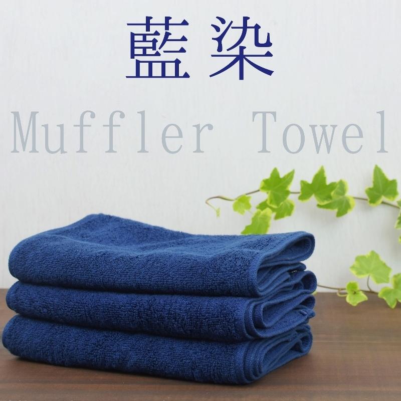 藍染め マフラー タオル コットン 綿 ギフト プレゼント 濃紺 フェイスタオル