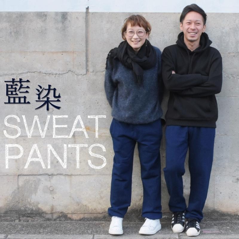 神戸のギフト・プレゼントは工房壱の藍染めスウェットパンツ(メンズ&レディース)