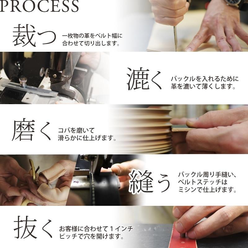 オーダー レザーベルト 制作過程 説明 ヌメ革