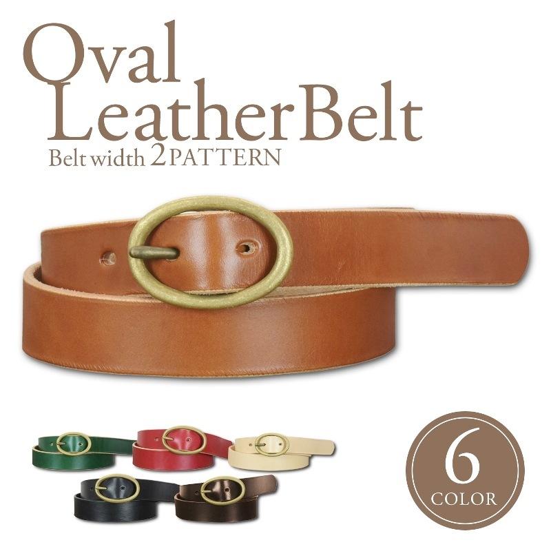 楕円 真鍮バックル レザー ベルト ヌメ革 メンズ レディース シンプル 高級感 ギフト プレゼント