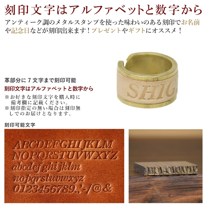 名入れ 真鍮 ヌメ革 リング 刻印付き 指輪 メンズ レディース レザー ペアリング プレゼント ギフト