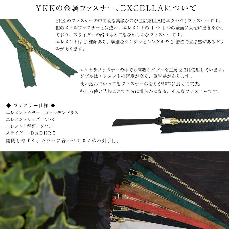 高級 取扱説明書 YKK エクセラとは ファスナーについて 革 工房壱