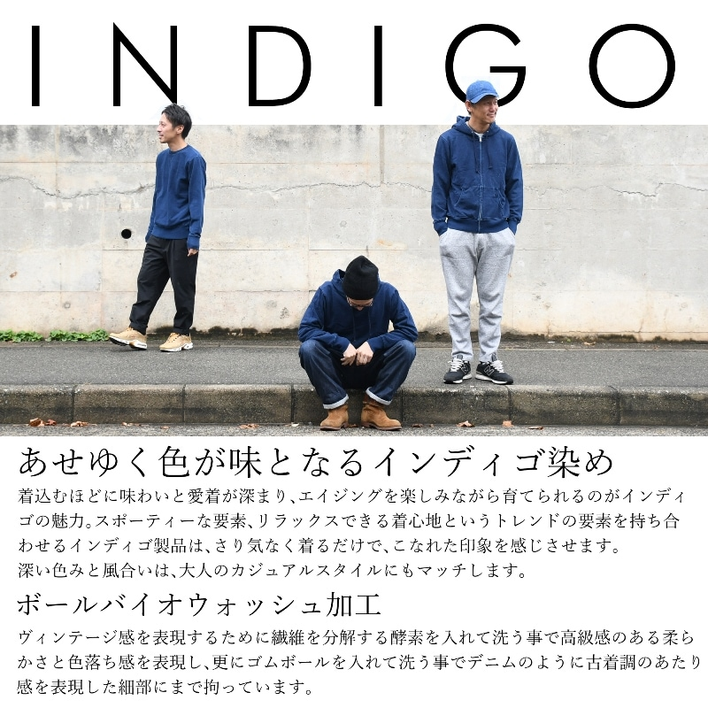 インディゴ 取扱説明書 琉球藍 indigoとは インディゴ スウェット 工房壱