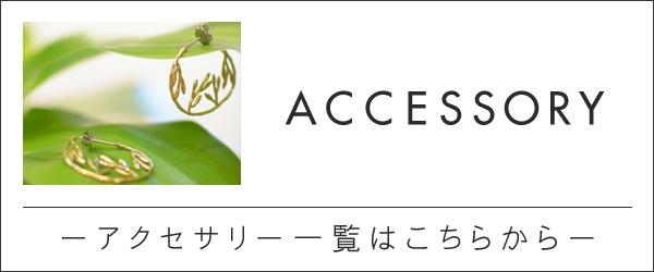 accessory アクセサリー ピアス ブレスレット リング 指輪