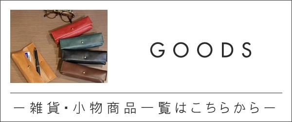 goods グッズ 雑貨 小物