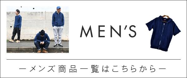 メンズ mens