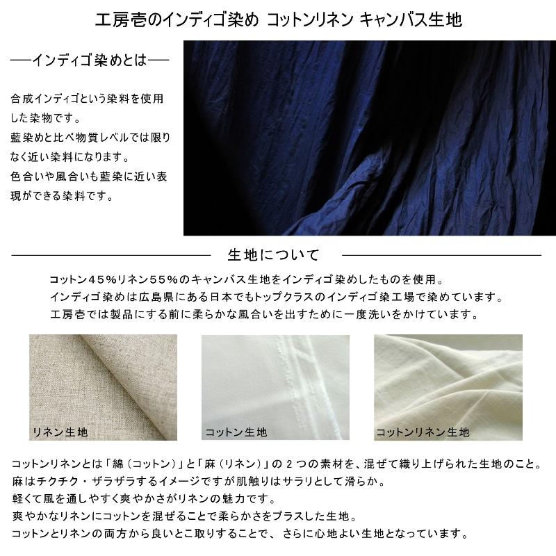 インディゴバッグ 取扱説明書 琉球藍 indigoとは コットンリネン 工房壱