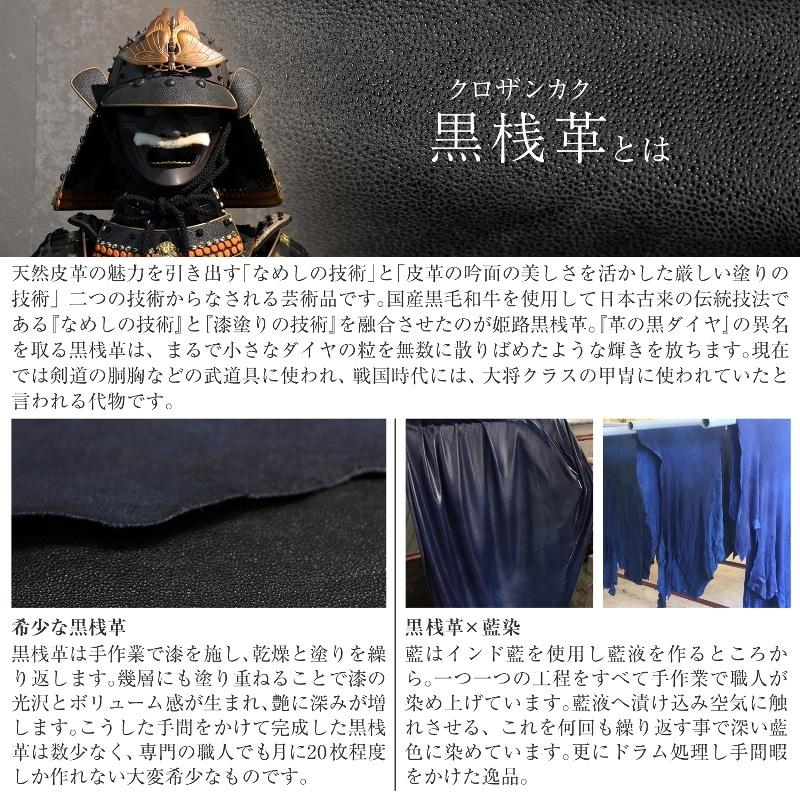 漆塗りの黒桟革 黒藍染めについての説明