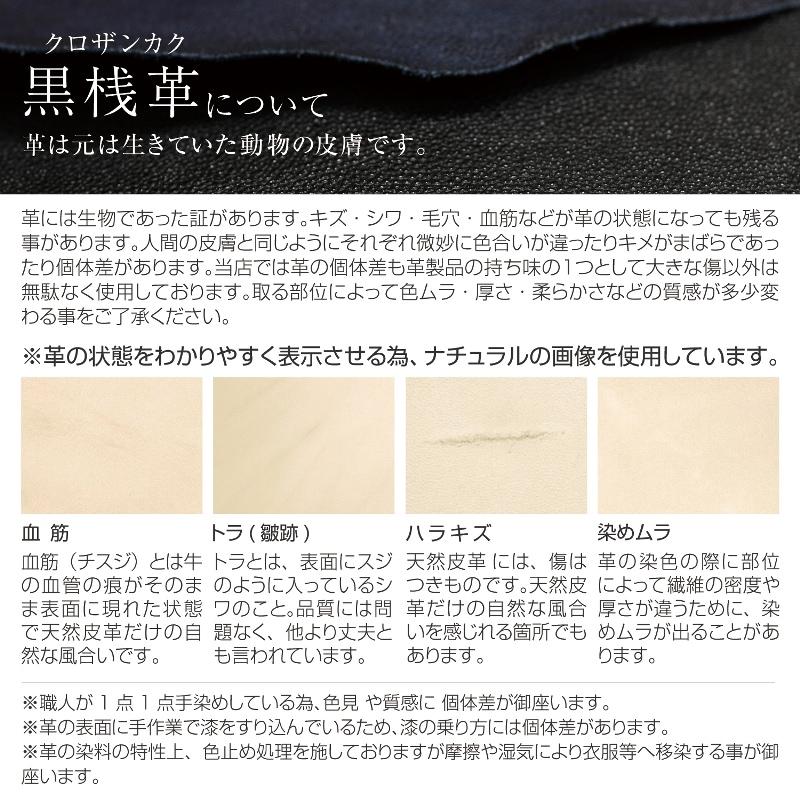 漆塗りの黒桟革 黒藍染めについての注意事項 工房壱