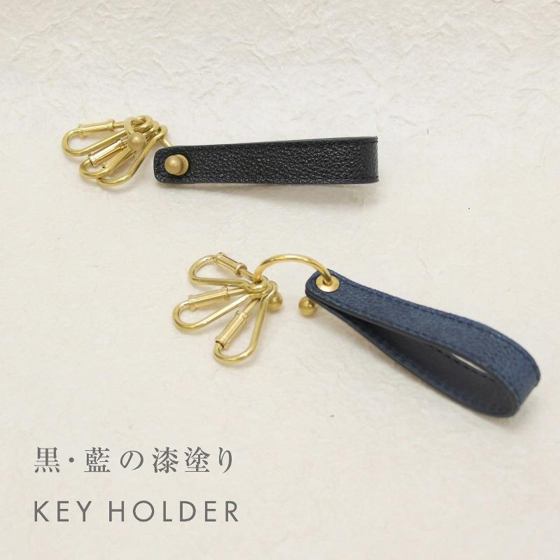 名入れ 黒桟革 藍染め キーホルダー キーリング 真鍮 刻印付き レザー 漆塗り 高級 ギフト プレゼント