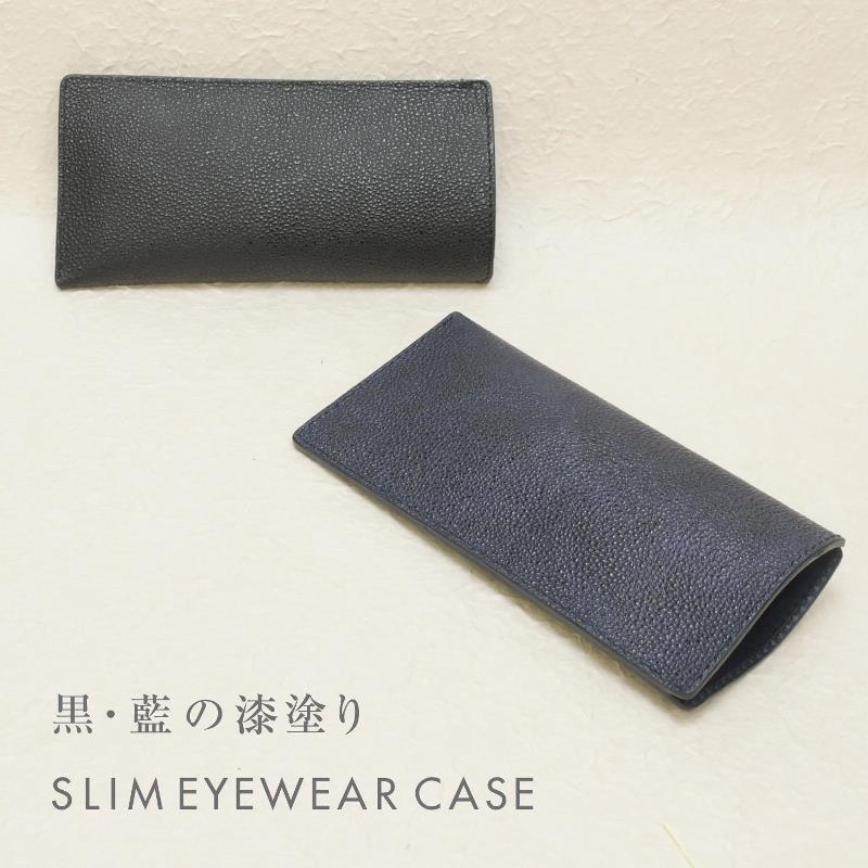 名入れ 黒桟革 藍染め スリム眼鏡ケース メガネケース 刻印付き レザー 漆塗り めがね case 高級 ギフト プレゼント